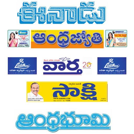 Pdf Newspapers Telugu