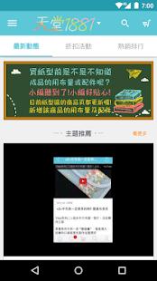 天堂1881:縫紉&手作補給站 - náhled
