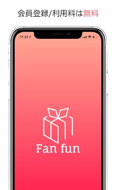 Fanfun - インフルエンサー出品限定のフリマアプリのおすすめ画像1