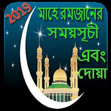 মাহে রমজানের সময়সূচী এবং দোয়া Download on Windows