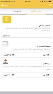 Sana3ly-صنعلى - náhled