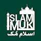Download Islam Muk - Best Islamic App For PC Windows and Mac