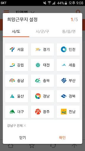 알바몬앱 - 알바 채용 구인구직 취업정보검색 for PC