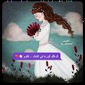 بنات وبس - ألم الحب ♥ icon
