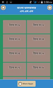 বাংলা ভালবাসার এসএমএস- Love SMS - náhled