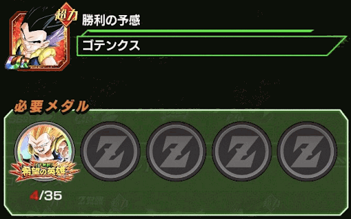 【勝利の予感】超サイヤ人ゴテンクス