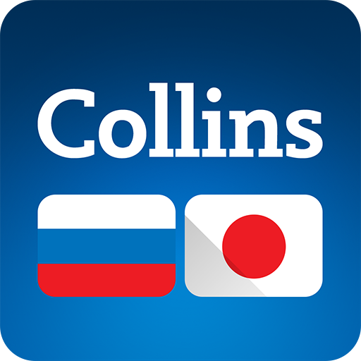 Collins Japanese<>Russian Dictionary Icon