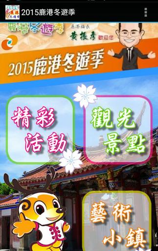 2015鹿港冬遊季