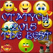 Статусы 2015. Онлайн