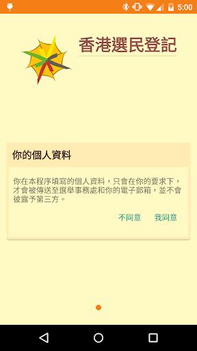 香港選民登記