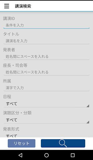 玩免費醫療APP|下載第50回日本作業療法学会 app不用錢|硬是要APP