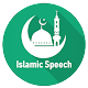 Islamic Speech Malayalam APK