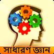 সাধারণ জ্ঞান - বাংলাদেশ বিষয়ে APK