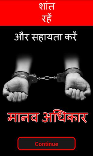 Human Rights : Manav Adhikar