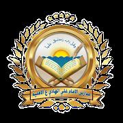 Imam Ali Al-Hadi School