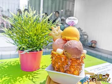 Corn Alley玉米三巷.純粹自然味冰淇淋
