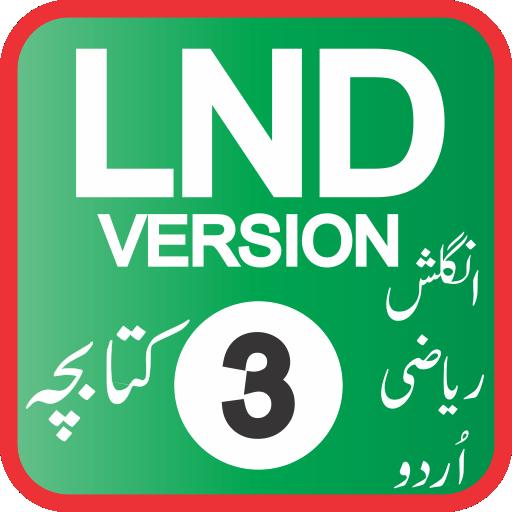 LND V 3