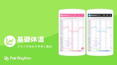 ペアリズムW 生理日予測アプリ:妊活(妊娠)、避妊、基礎体温のおすすめ画像5