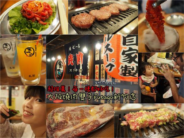 大阪燒肉雙子Futago 新竹店