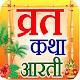 Aarti Sangrah - व्रत कथा आरती संग्रह APK