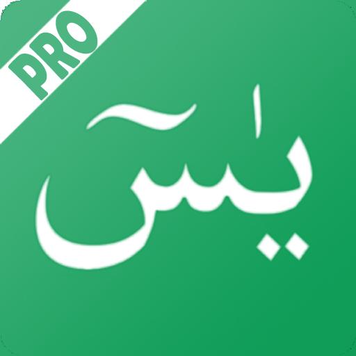 Yaasiin Pro (Free)