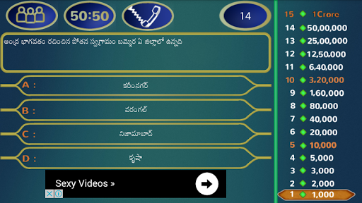 Telugu Kotiswar Quiz-3 2.1 screenshots 3