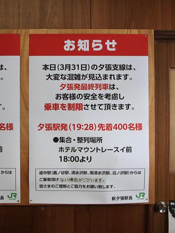 JR北海道 石勝線夕張支線 運行最終日_24