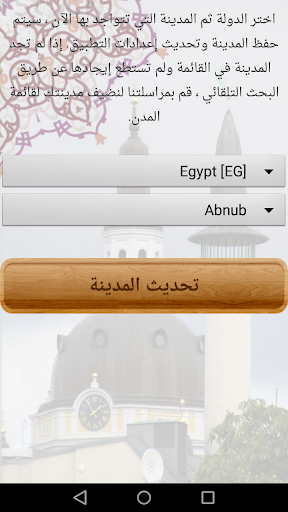 Muezzin_New 1.9 screenshots 2