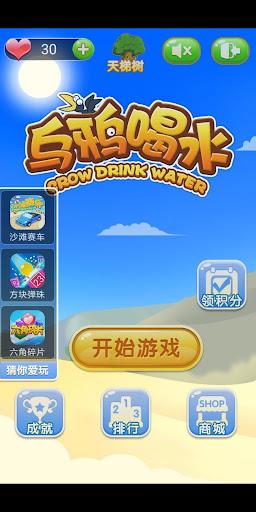 乌鸦历险记 screenshot 1