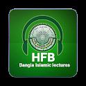 HFB bangla Islamic lectures icon