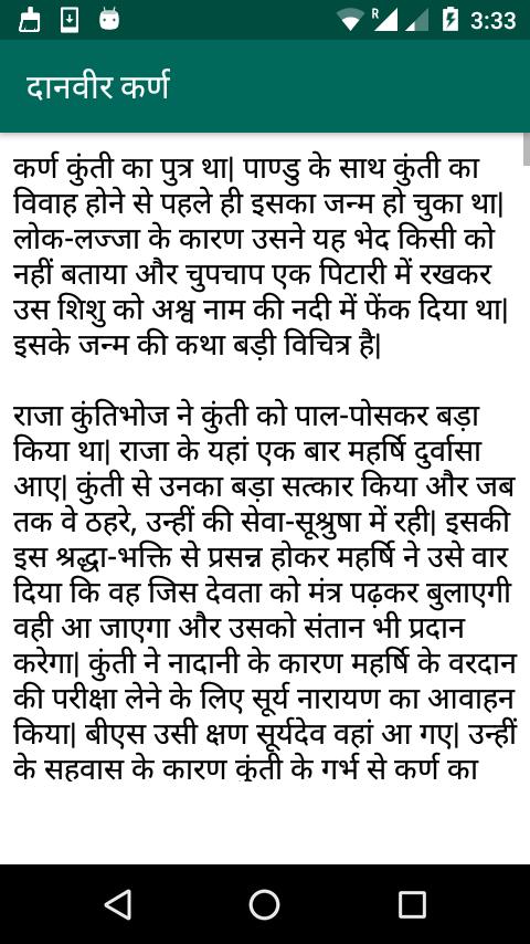 hindi erotica story