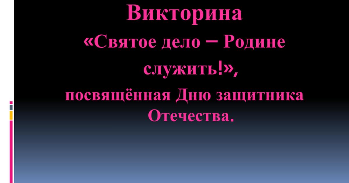 Викторина «Святое дело – Родине служить!» - Google ...