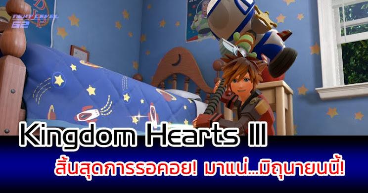 [Kingdom Hearts III] มาแน่! มิถุนายนนี้!