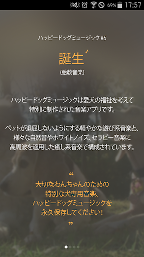 ハッピードッグミュージック 5