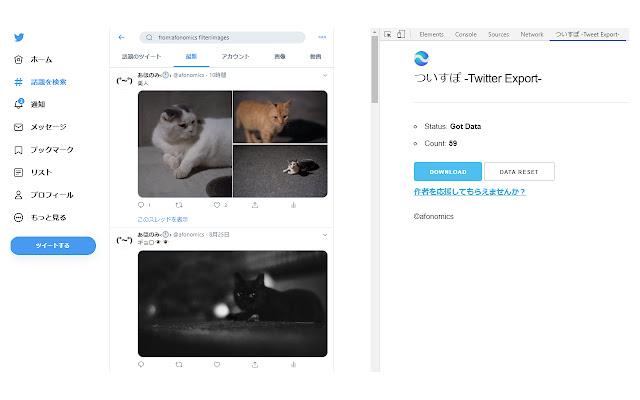 ついすぽ -Tweet Export-