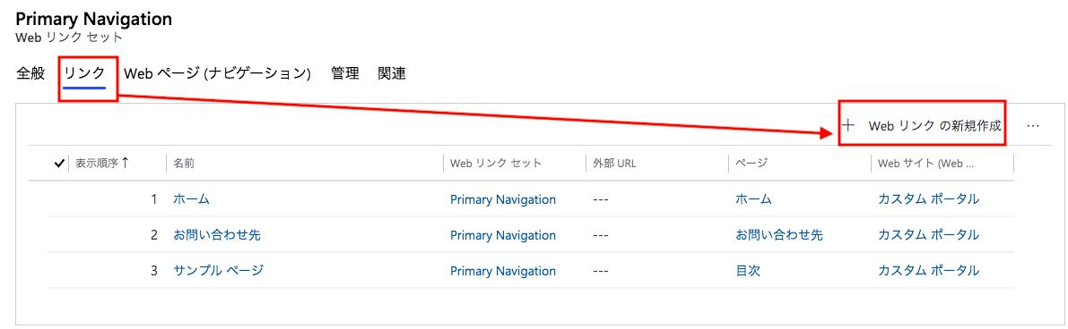 WebリンクセットのリンクタブからWebリンクを作成