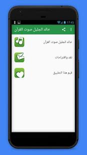 خالد الجليل صوت القرآن for PC-Windows 7,8,10 and Mac apk screenshot 1