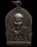 เหรียญเสมาหลังยันต์ห้า หลวงพ่อเต๋ คงทอง เนื้อทองแดงรมดำ