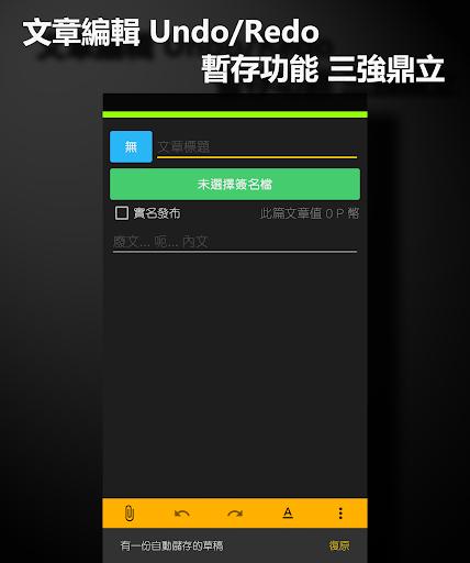 PiTT - PTT u884cu52d5u88ddu7f6eu700fu89bdu5668 4.7.2 screenshots 5