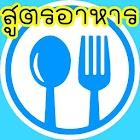 สูตรอาหารและวิธีทำอัพเดตทุกวัน icon