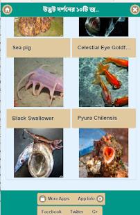 উদ্ভট ১০টি আশ্চর্য প্রাণী screenshot 1