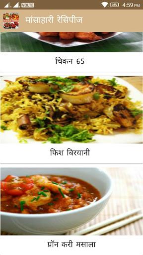 Mansaharinon veg recipe in hindi apk download apkpure mansaharinon veg recipe in hindi screenshot 2 forumfinder Choice Image