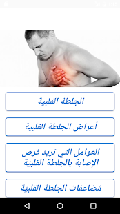أعراض الجلطة القلبية - náhled