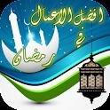 فضائل الاعمال في رمضان 2016 icon