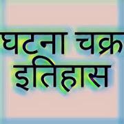 Ghatna Chakra History