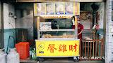 馨雞財炸雞專賣店