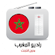 Download راديو المغرب بدون انترنت For PC Windows and Mac