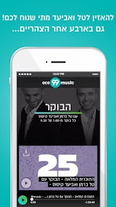 radio eco 99fm music רדיו אקו screenshot 3