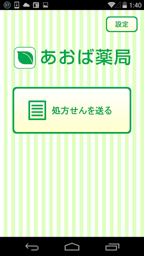 あおば薬局 奈良県大和高田市 土庫病院の門前薬局