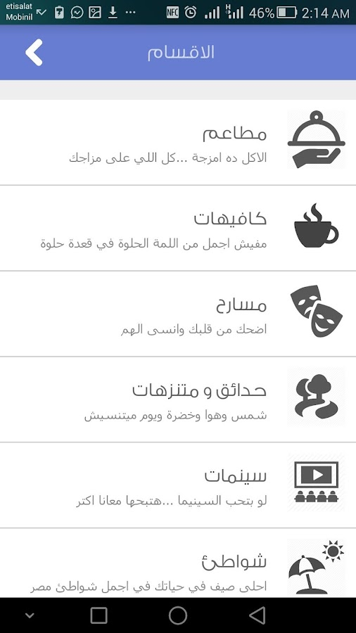 ‫خروجة‬‎- screenshot